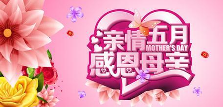 中国策划学院母亲节活动策划方案